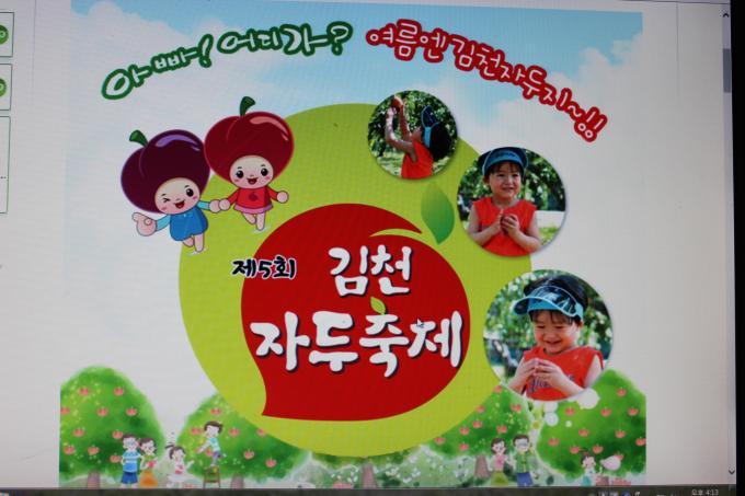 """김천자두축제 """"체험농장 문서방네과일촌"""